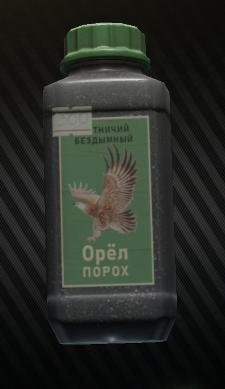 "Gunpowder ""Eagle"""