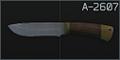 A-2607 Bars.png