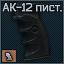 AK-12 Izhmash pistol grip icon.png