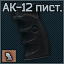 AK-12 Izhmash pistol grip icon.png