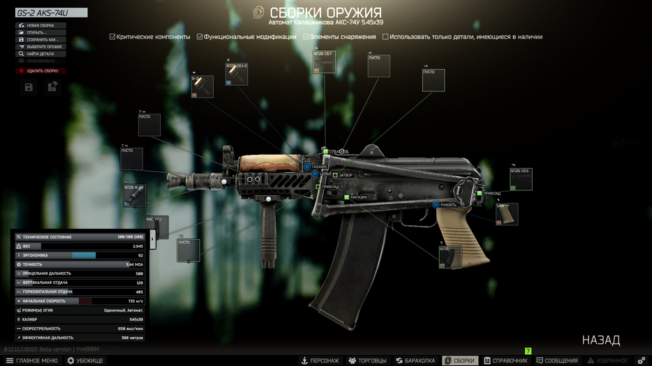 Oruzheinik Chast 2 (AKS-74U) 02.png