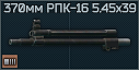 RPK-16 370mm icon.png
