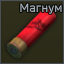 12x70 8.5mm MagnumK icon.png