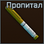 Propital icon.png