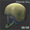 Шлем Маска-1Щ