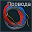 Puchok provodov icon.png