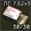 Ammo box 762x39 20 PS ico.png