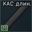 KAC URX Long icon.png