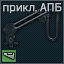 Apbstock icon.png