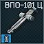 VPO-101 celik icon.png