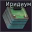 Voen tepl modul iridium icon.png