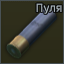 12x70-slug.png