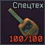 Specteh key icon.png