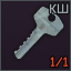 Shturman key icon.png