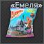 Emelya icon.png