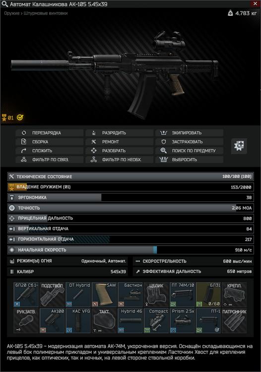 Oruzheinik Chast 10 (AK-105) 01.png
