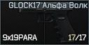 Glock17 AlfaVolk icon.png