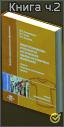 Kniga o tehnologii chast 2 icon.png