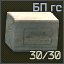 Item ammo box 545x39 30 BP icon.png