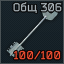 Obshaga3 306 key icon.png