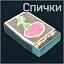 Spichki icon.png