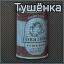 Tushenaya govyadina icon.png