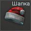 Shapka Santa Klausa icon.png
