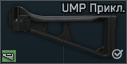 Ump stock icon.png