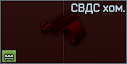 SVDS stoyka icon.png
