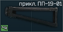 PP19stock icon.png