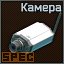 Wifi camera icon.png