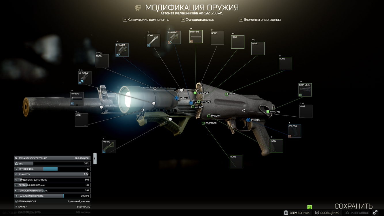 Oruzheinik Chast 12 (AK-102) 02.png