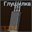 Glushilka icon.png