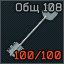 Obshaga3 108 key icon.png