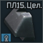 PL-15 extended rear sight icon.png