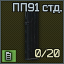 PP91 20 magazine icon.png