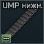 UMP bottomrail icon .png