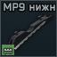 B&T MP9 bottom rail icon.png