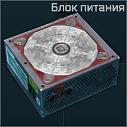 BlokPitaniya icon.png