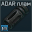 ADAR2-15Muzzle icon.png