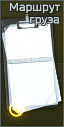 Docum s marshrutom gruza OLI icon.png
