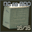 Item ammo box 9x18pm 16 PS gs PPO icon.png