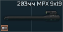 MPX 203mm icon.png
