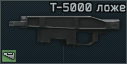 Orsis Aluminium body for T-5000 icon.png