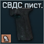 SVDS pistol icon.png