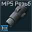 MP5 vtulka srezboy icon.png