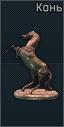 Kon statuetka icon.png
