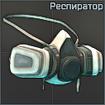 Respiratornaia maska icon.png
