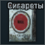 Sigareti Strike icon.png
