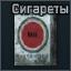Sigareti Strike icon.png